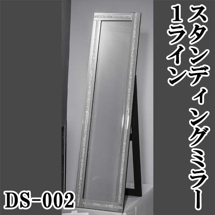 クロシオ スタンディングミラー 1ライン (DS-002) ミラー部分:W25×H137cm 81008【代引不可】