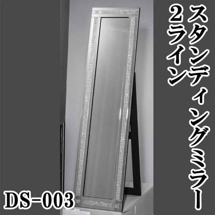 クロシオ スタンディングミラー 2ライン (DS-003) ミラー部分:W22.5×H134.5cm 81015【代引不可】