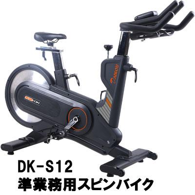 DAIKOU(ダイコウ) 準業務用 スピンバイク DK-S12 (専用ゴムマット DK-F603付)【代引不可】大広