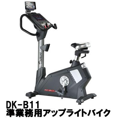 DAIKOU(ダイコウ) 準業務用 アップライトバイク DK-B11 (専用ゴムマット DK-F603付)【代引不可】大広