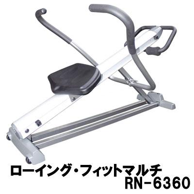 ローイング・フィットマルチ RN-6360【代引不可】