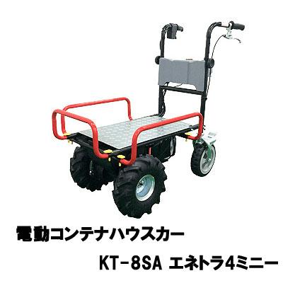 電動エコキャリア21 エネトラ4ミニー KT-8SA 【要組み立て】【代引不可】