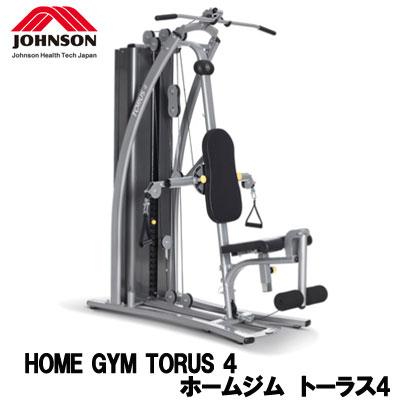 ジョンソンヘルステック(Johnson Health Tech) HORIZON ホームジム TORUS4【代引不可】トーラス4 トーラスフォー
