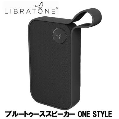LIBRATONE Bluetoothスピーカー 50W/IPX4 ONE STYLE (Graphite Grey・黒) LG0030010JP3002 ブルートゥース