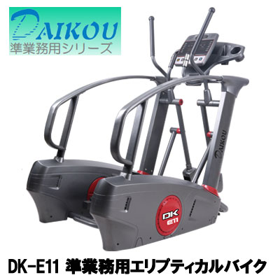 DAIKOU(ダイコウ) 準業務用 エリプティカルバイク DK-E11 (専用ゴムマット DK-F603付)【代引不可】大広