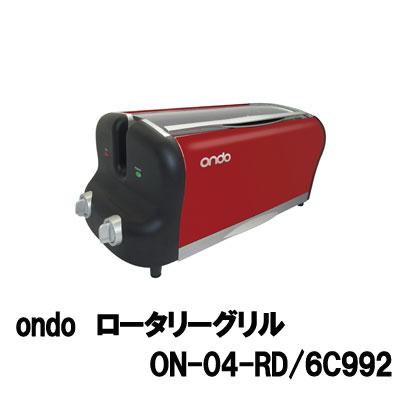 ondo ロータリーグリル ON-04-RD/6C992【代引不可】