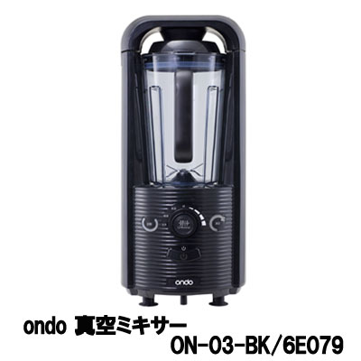 ondo 真空ミキサー ON-03-BK/6E079【代引不可】