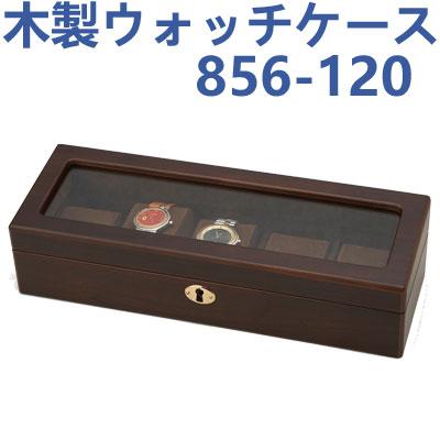 xシースルーでコレクションに便利!木製ウォッチケース 856-120 ..