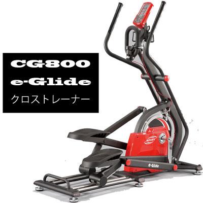 クロストレーナー e-Glide CG800【無段階負荷コントロールでどなたでも安全に!】【代引不可】