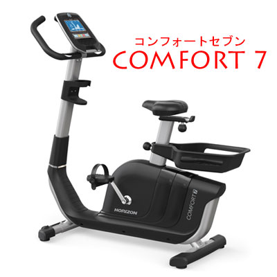 ジョンソンヘルステック(Johnson Health Tech) HORIZON アップライトバイク COMFORT7 + YHZM0006 (専用マット付き)【代引不可】コンフォート 7