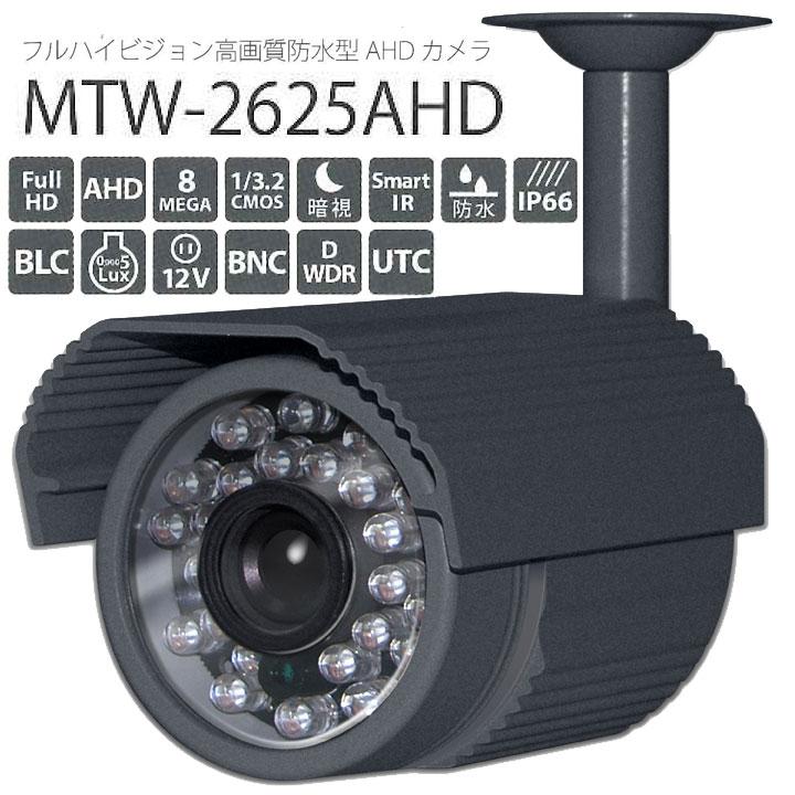 フルHD 800万画素 高画質防水型 AHDカメラ MTW-2625AHD【ミラー機能・画像を上下左右に反転可能】【有効画素数:1920×1080】