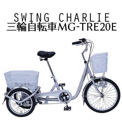 ミムゴ スイングチャーリー三輪自転車 MG-TRE20E【代引不可】SWING CHARLIE