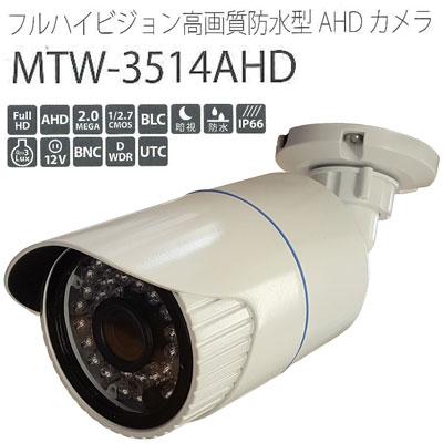 フルHD 200万画素 高画質防水型 AHDカメラ MTW-3514AHD 【2Mピクセル CMOSセンサー搭載 フルHD AHDカメラ】【有効画素数:1920×1080】