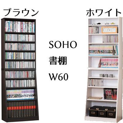 クロシオ SOHO書棚 W60 (ブラウン 31121:ホワイト 31132)【代引不可】