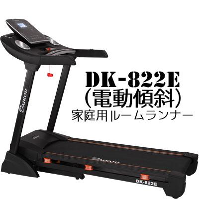 DAIKOU(ダイコウ) 家庭用 ルームランナー (電動傾斜) DK-822E +DK-F601(専用マット付き)【代引不可】大広