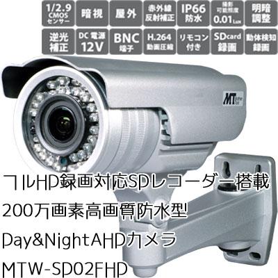 マザーツール フルHD録画対応 SDレコーダー搭載 200万画素 高画質防水型 Day&Night AHDカメラ MTW-SD02FHD
