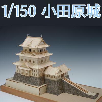 【日本製】建築1/150 小田原城【名城シリーズ】【ウッディジョーの木製模型】WoodyJOE【代引不可】