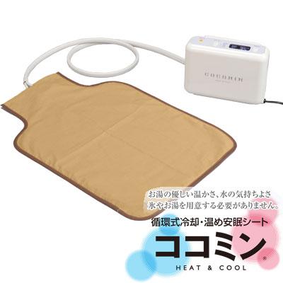 循環式冷却 温め安眠シート ココミン HEAT&COOL 日本製 静音設計 省電力・エコ設計 【代引不可】
