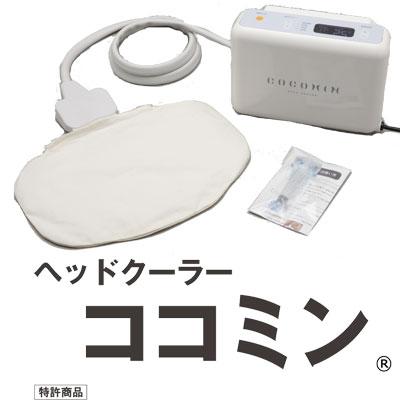 循環式冷却 ヘッドクーラー ココミン 日本製 エコ設計 静音設計 【代引不可】