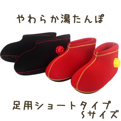 クロッツ やわらか湯たんぽ 足用ショートタイプ (底付き) HY-603 Sサイズ (レッド・ブラック) 【原産国:日本】