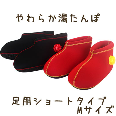 クロッツ やわらか湯たんぽ 足用ショートタイプ (底付き)  HY-603 Mサイズ (レッド・ブラック) 【原産国:日本】