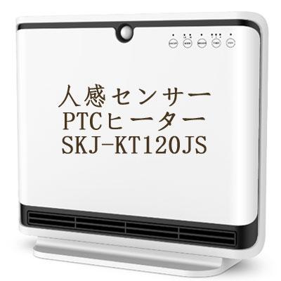 エスケイジャパン (SKジャパン) 人感センサー付PTCヒーター SKJ-KT120JS