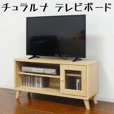 クロシオ チュラルナ テレビボード 75438【代引不可】