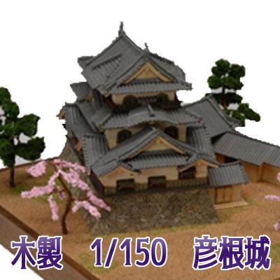【日本製】木製 1/150 彦根城 【ウッディジョーの木製模型】WoodyJOE【代引不可】