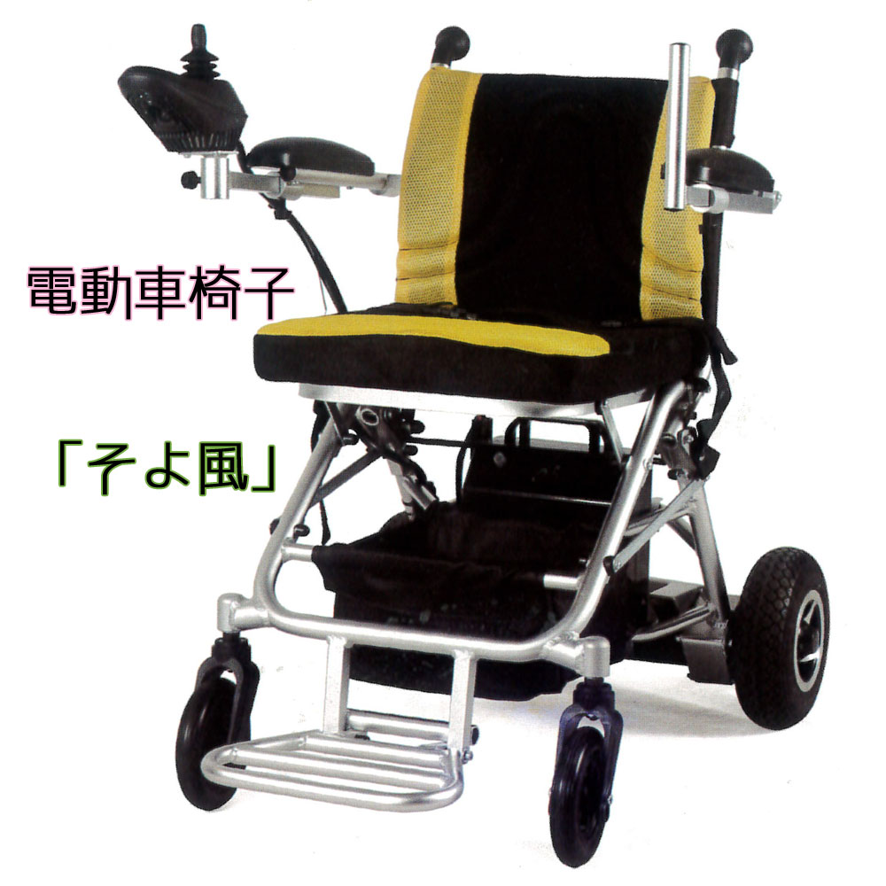 睦技研 電動車椅子 「そよ風」 【代引不可】車いす