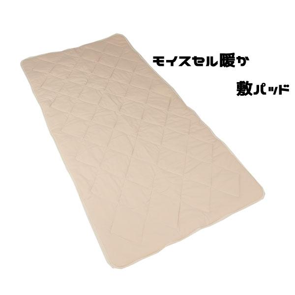 【日本製】Enethan (エネタン) モイスセル 暖か敷パッド 【洗える寝具】