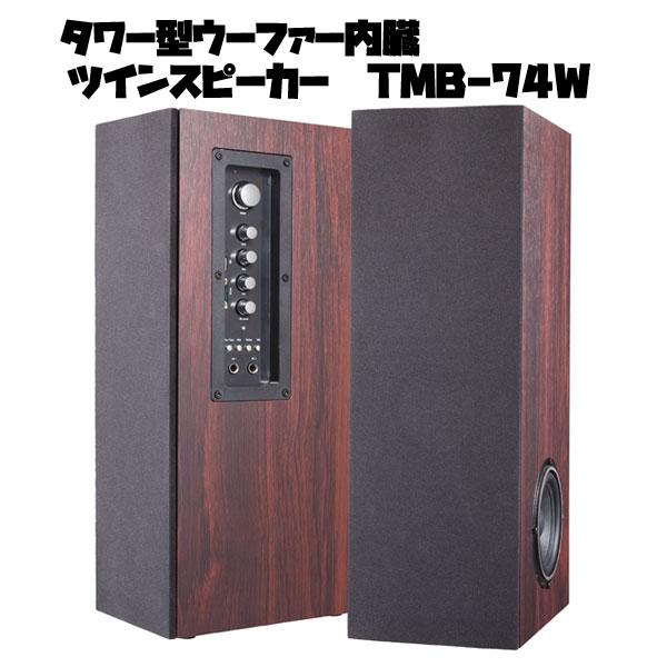 DEARLIFE タワー型ウーファー内臓ツインスピーカー TMB-74W【代引不可】