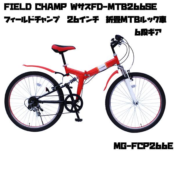 ミムゴ 26インチ 折りたたみ MTBルック車 6段ギア マウンテンバイク ルック MG-FCP266EFIELD CHAMP Wサス FD-MTB266SE フィールドチャンプ【代引不可】
