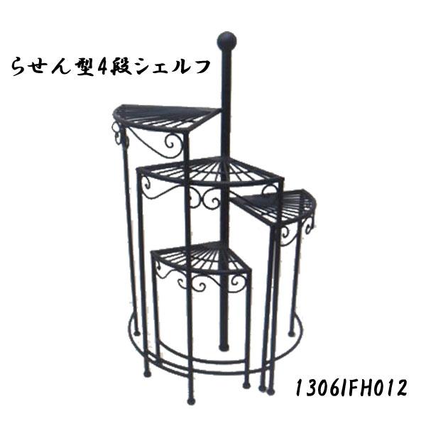 【かわ畑】 らせん型4段シェルフ 1306IFH012 アイアンスタンド 【代引不可】