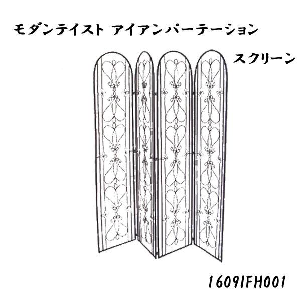 【かわ畑】 モダンテイスト アイアンパーテーション スクリーン 1609IFH001  【代引不可】