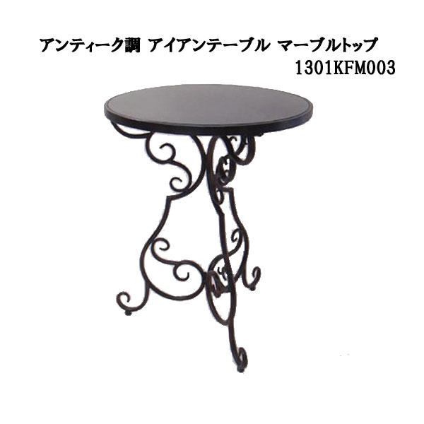 【かわ畑】 アンティーク調 アイアンテーブル マーブルトップ 1301KFM003【代引不可】