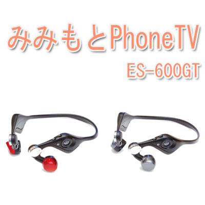 xワイヤレスみみもとスピーカー みみもとホン TV ES-600GT 2.4GHz (レッド・グレー)【mimimoTo Phone TV】