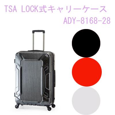 A.L.I アジア・ラゲージ TSAロック キャリーケース (容量90L) ADY-8168-28 アジアラゲージ asialuggage