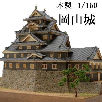 【日本製】 木製1/150 岡山城【名城シリーズ】【ウッディジョーの木製模型】WoodyJOE【代引不可】
