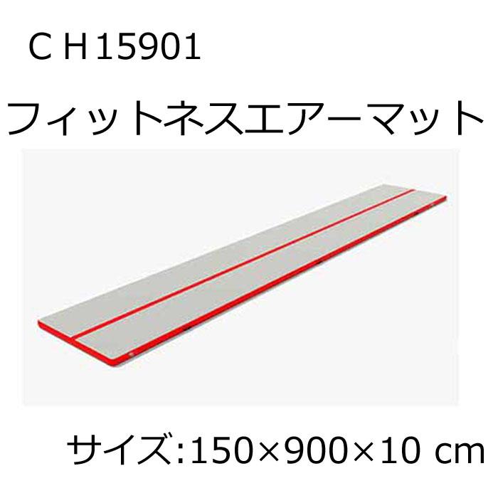 フィットネス エアーマット CH15901 (サイズ:150x900x10cm)【代引不可】