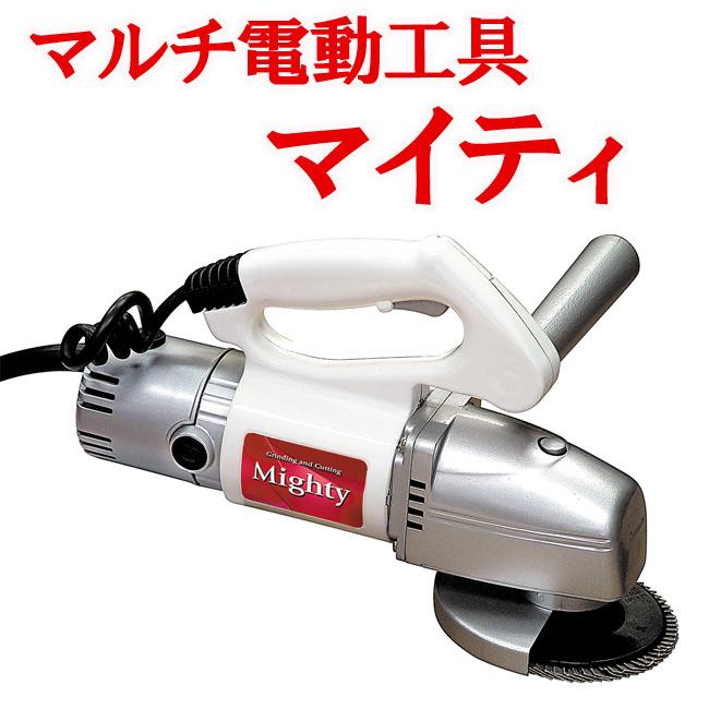 同梱不可商品 1台3役 切る 公式 削る 磨く マイティ Mighty ストアー E-5105 xマルチ電動工具マイティー