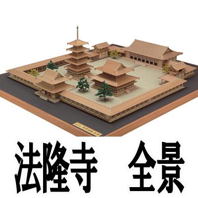 【日本製】建築1/150 法隆寺 全景【聖徳太子】【ウッディジョーの木製模型】WoodyJOE【代引不可】