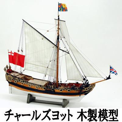【日本製】1/64 チャールズヨット【大型帆船シリーズ】【ウッディジョーの木製模型】WoodyJOE【代引不可】