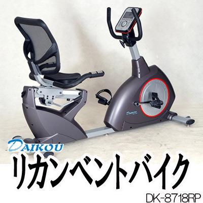 【予約受付中】 DAIKOU(ダイコウ) リカンベントバイク DK-8718RP【代引不可】大広, 加坪屋(かつぼや):fbf796b1 --- canoncity.azurewebsites.net