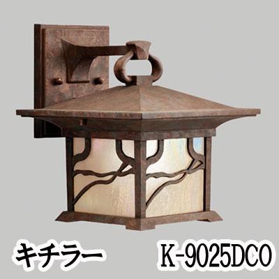 KICHLER(キチラー)1灯式の防雨形ブラケットライトKIC-9025DCO【代引不可】