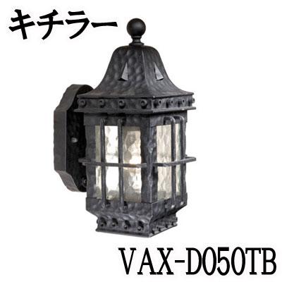 KICHLER(キチラー)1灯式の防雨形ブラケットライトVAX-D050TB【代引不可】