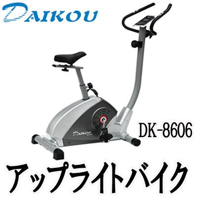 DAIKOU(ダイコウ) アップライトバイク DK-8606【代引不可】大広