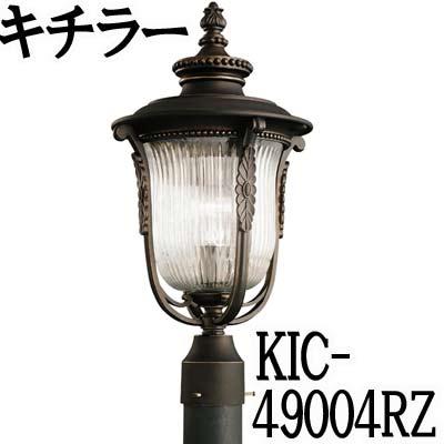 KICHLER(キチラー)1灯式の防雨形ポールライトKIC-49004RZ【代引不可】