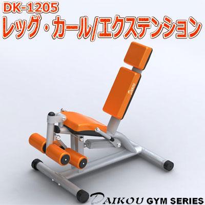 DAIKOU(ダイコウ) レッグ・カール/エクステンション DK-1205【大腿四頭筋に!】【代引不可】大広