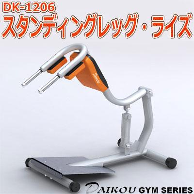 DAIKOU(ダイコウ) スタンディングレッグ・ライズ DK-1206【大腿四頭筋・大臀筋に!】【代引不可】大広
