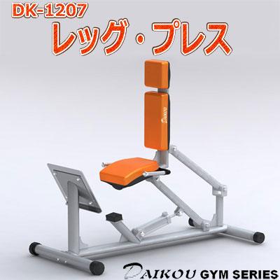 DAIKOU(ダイコウ) レッグ・プレス DK-1207【大腿四頭筋・下腿三頭筋・大臀筋に!】【代引不可】大広